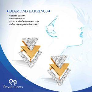 แหวนเพชร, เพชร, ใบเซอร์, GIA, HRD, เพชรน้ำหนักพิเศษ, Premium, Size, โดยกูรูเพชร, Doctor, Diamond