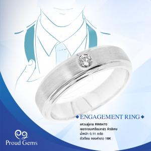 RW8470 300x300 - แหวนผู้ชาย  RW8470