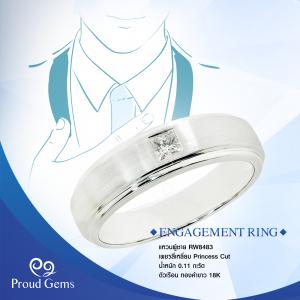RW8483 300x300 - แหวนผู้ชาย  RW8483